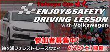 【スタッフより告知】 6/15Tetsuya OTA 出光 ENJOY&SAFETY DRIVING LESSON with Volkswagenのご案内