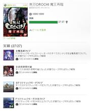 【XBOX360】 無双OROCHI 魔王再臨 の実績をコンプする 【作業無双】