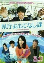 今日は、映画鑑賞「県庁おもてなし課」を観ました(^u^)
