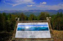 標高1716mの鶏冠山ハイキング