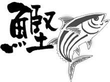 ワカメの逆襲!!カツオを火炙り串刺しにして召し上がれオフ開催!!