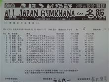 名阪PN1決勝4位