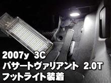 パサート3Cにフットライト装着!!