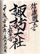 ご朱印 諏訪大社 (4種)