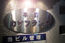 ◯町から〜の「あたりばちラーメン」4 -宇都宮-