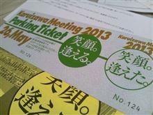軽井沢ミーティング2013part1