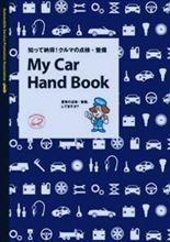 My Car Hand Book  ~ 知って納得!クルマの点検・整備 ~