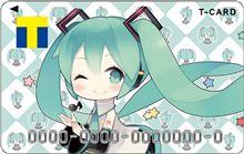 TSUTAYA T-CARDに初音ミクバージョン。