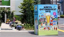 日比谷オクトーバーフェスト2013に行ってきました♪