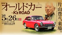 オールドカー in K'z road