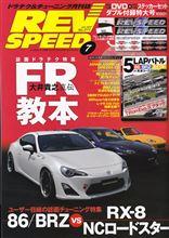 REV SPEED 7月号(No.271)