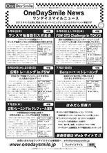 ワンスマDVD新作の先行予約終了!【6月のワンスマ活動予定】