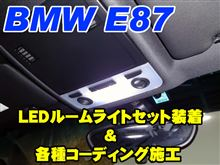 BMW E87 LEDルームライト装着&コーディング
