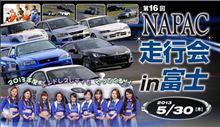 【いよいよ明日!第16回NAPAC走行会 in 富士】