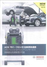 Bosch製 エアコン機器 導入します!