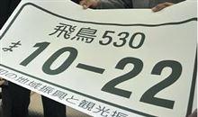 奈良県が新ご当地ナンバー導入