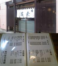 由仁町探訪