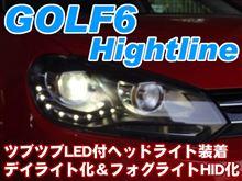 ゴルフ6 ツブツブLED付ヘッドライト装着