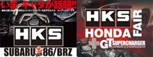 「SUBARUと86/BRZフェア」「HONDA GTスーパーチャージャーフェア」が始まります!