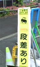 道路工事の看板 その2