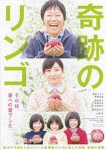 【映画】奇跡のりんご(試写会)