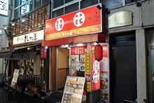 「桂花ラーメン 新宿西口店」-新宿-