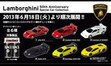 『6/18開始!「UCC ランボルギーニ 50thアニバーサリー スペシャルカーコレクション<全6種>」』<プロンウェブウォッチ>/気になるWeb記事。
