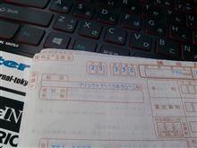 【復興特別法人税】!?