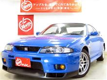 R33 GT-R LM-Limited との出会いはこんな感じでした!