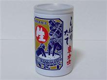 カップ酒198個目 東力士しぼりたて 島崎酒造【栃木県】