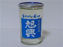 カップ酒199個目 旭興 渡辺酒造【栃木県】