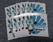 ★【プレゼント企画】ハイタッチ!driveのステッカーをもらっちゃおう!★
