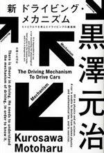 【書籍】新 ドライビング・メカニズム