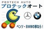 ベンツ BMWのOEM/OEクオリティ・社外パーツのショッピングサイトです。
