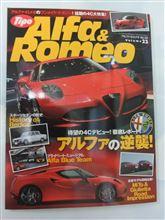 Alfa&Romeo Vol.22 発売!