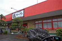 「自家製麺処 丸徳ラーメン」-下野市-