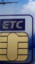 ETCのために、その2(あれっ?編)