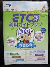 ETC割引って、いつまで?!