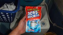 洗濯機の掃除 カビキラー