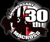 マクロス30周年!作ってくれ~♪