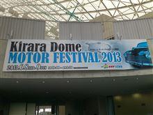 きららモーターフェスティバル2013