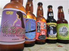 明石の地ビール