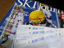 2013/2014 SKI NEW MODEL 発表予約会