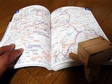 久々に地図購入!
