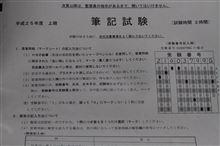 第2種電気工事士上期筆記試験