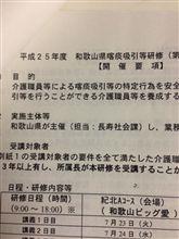 研修予定(泣)