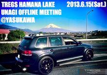 【業務連絡】TOUAREG浜名湖うなぎオフの集合スケジュール