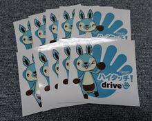 ★【当選者発表!】ハイタッチ!driveのステッカーをもらっちゃおう!★