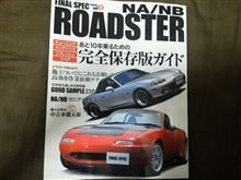 FINAL SPEC NA/NB ROADSTERを買ってきました。