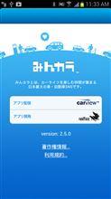みんカラアプリ 2.5.0 バージョンアップのお知らせ